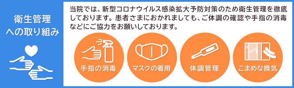 本牧整骨院の衛生管理への取り組み(新型コロナウイルス感染症対策)